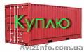 Куплю контейнер,  «бытовку»,  строительный вагончик