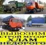 Вывоз бытового,  строительного мусора,  ЗИЛ,  КАМАЗ,  Газель. Любые объемы,  услуги г