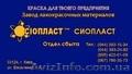 Лак ХС-724; л/к ЭП-730;  ГОСТ 23494-79* ХС-724 лаки ХС-724+  Лак ХС-724 для исполь