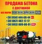 Купить бетон Ровно,  цена,  с доставкой в Ровно