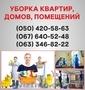 Клінінг Ровно. Клінінгова компанія в Ровно.
