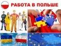 Работа в Польше и Германии
