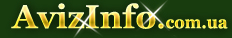 Частичная занятость в Ровно,предлагаю частичная занятость в Ровно,предлагаю услуги или ищу частичная занятость на rovno.avizinfo.com.ua - Бесплатные объявления Ровно